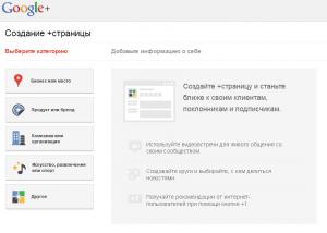 Создать страницу в Google+