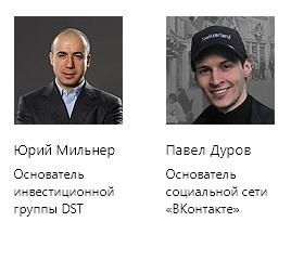 StartFellows, Дуров, Мильнер, ВКонтакте