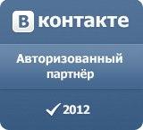 Партнеры ВКонтакте