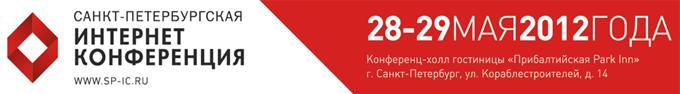 СПИК 2012