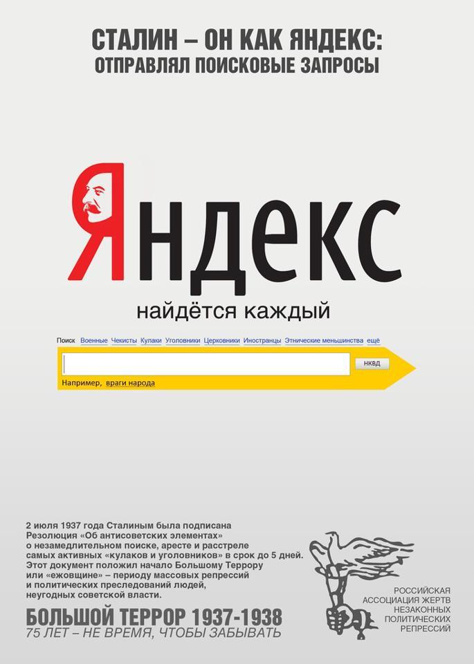 Сталин - он как Яндекс