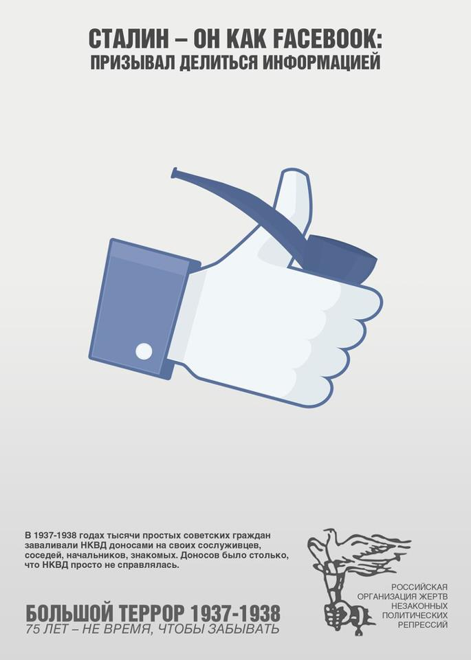 Сталин - он как Facebook