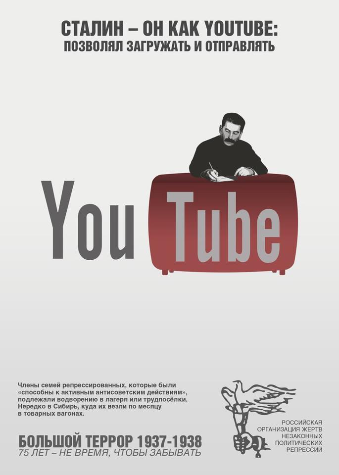 Сталин - он как YouTube