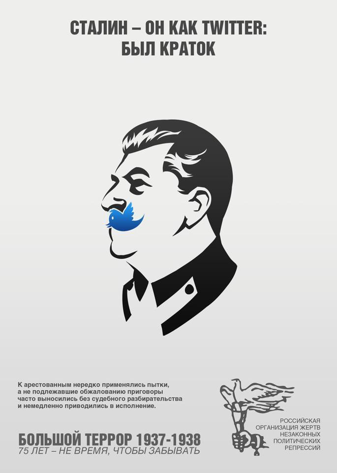 Сталин - он как Twitter