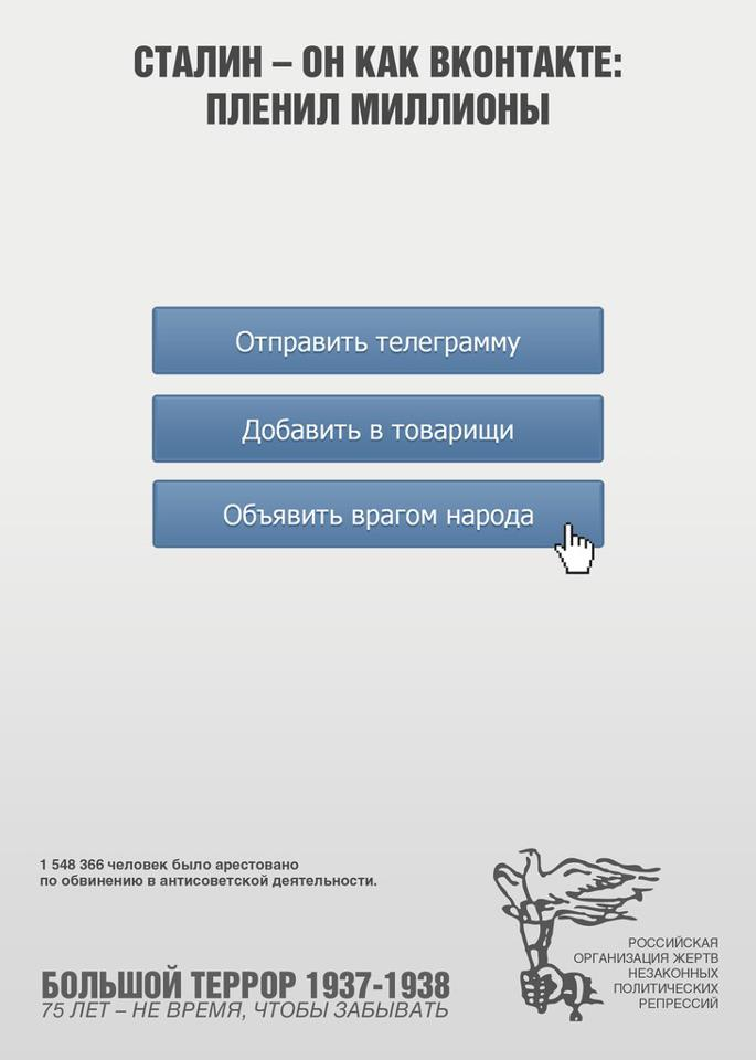 Сталин - он как ВКонтакте