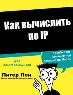 как вычислить по ip