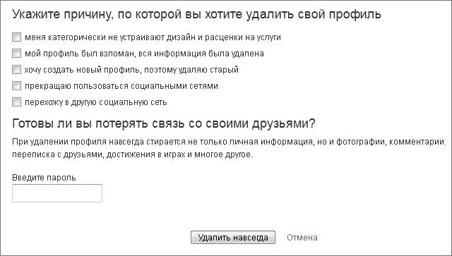 Как удалить аккаунт в Одноклассниках