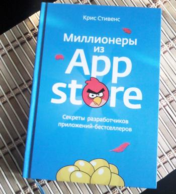 Миллионеры из AppStore
