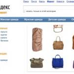 Яндекс Одежда
