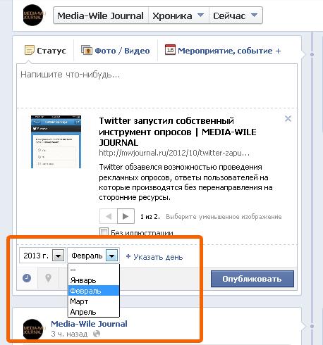 автоматическая публикация поста в facebook