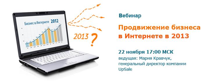 Продвижение бизнеса в Интернете в 2013 году