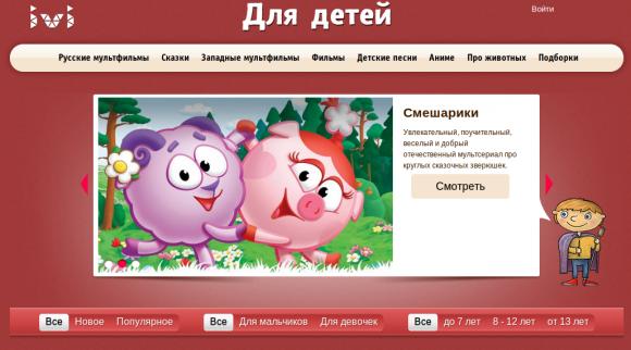 deti.ivi.ru