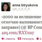 -2000 за нелишение
